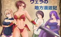 Vera's Region Tour Diary - Final 18+ Adult game cover