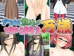 Harajuku Dating Paradise - Final 18+ Adult game cover