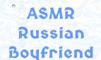 ASMR Russian Boyfriend Cover